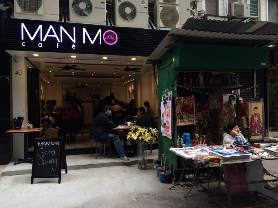 Man Mo Cafe - fusion dim sum in Hong Kong - ATmag