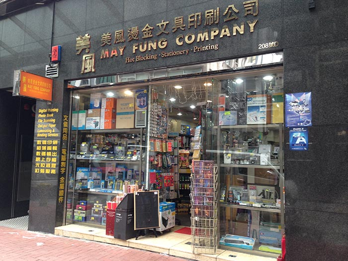 Office supplies Hong Kong in Central on Queen's Road - ATmag